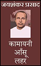 जयशंकर प्रसाद - कामायनी, आंसू, लहर: Jaishankar Prasad - Kamayani, Aansu, Lahar (Jaishankar Prasad Poetry Book 5) (Hindi Edition)