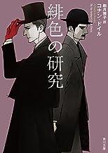 表紙: 緋色の研究 新訳版 シャーロック・ホームズ (角川文庫) | 駒月 雅子