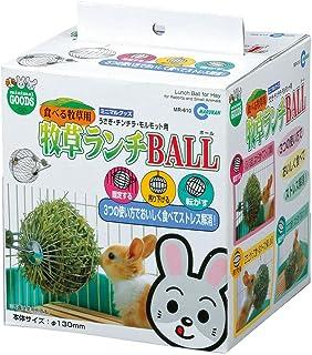 マルカン 牧草ランチBALL MR-610