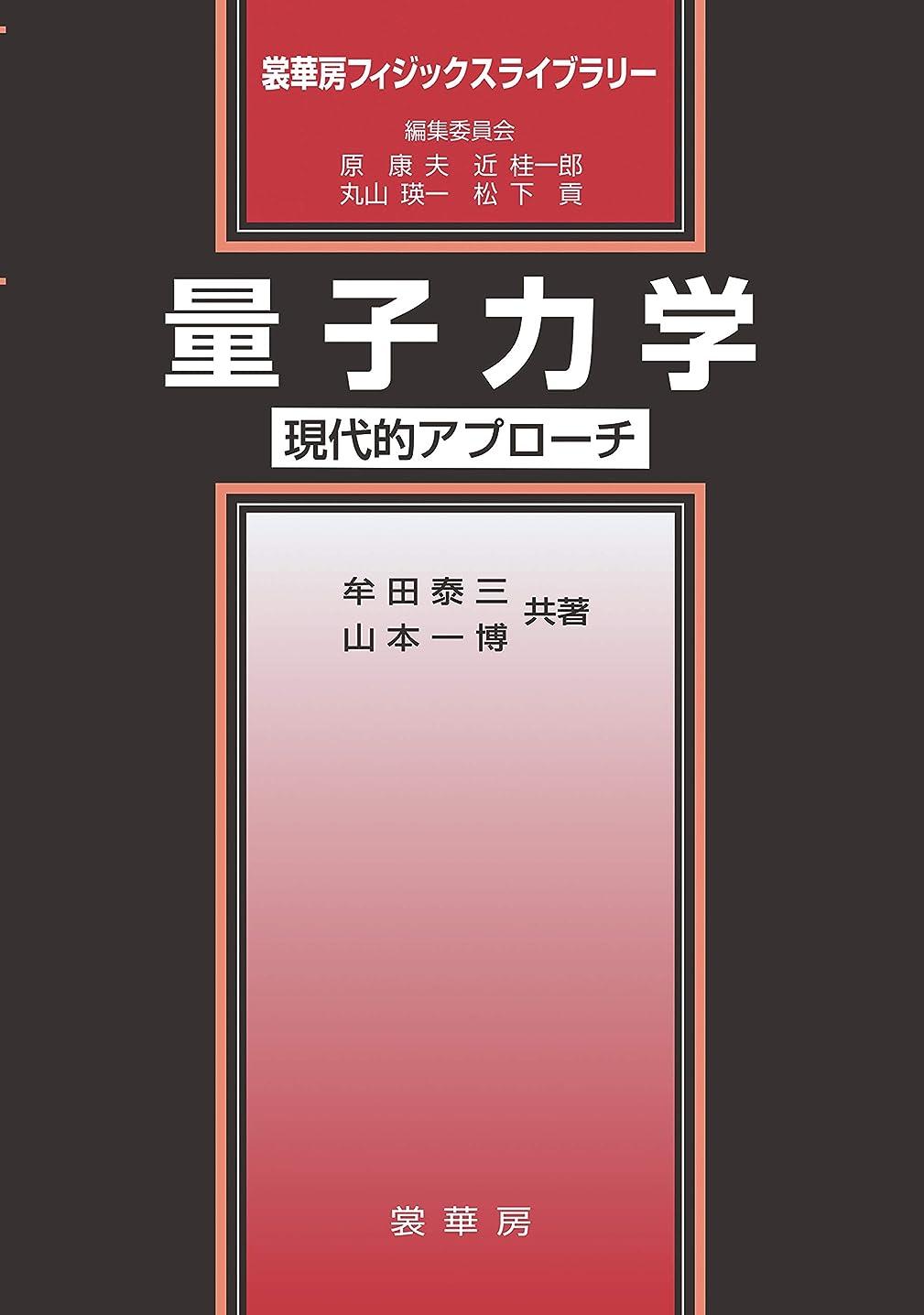 活性化するスペード運賃量子力学 ~現代的アプローチ~ (裳華房フィジックスライブラリー)