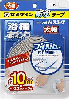 セメダイン 浴槽まわり防水用 テープ状 バスコーク 白 太幅 ブリスター HJ-115