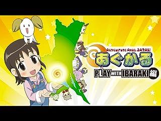 あぐかる PLAY WITH IBARAKI編(dアニメストア)