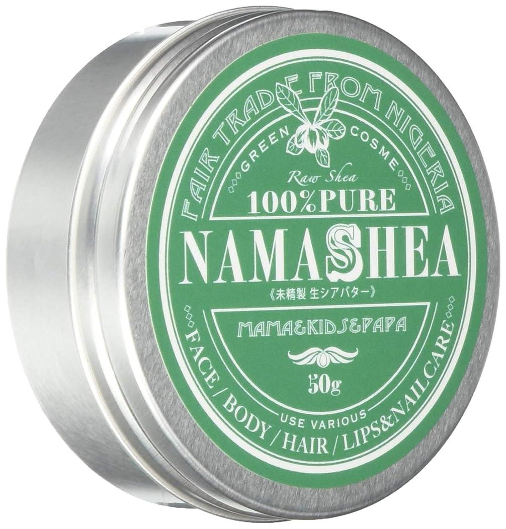 ライン先抜本的なナマシア 未精製シアバター