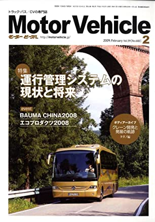 Motor Vehicle (モータービークル) 2009年 02月号 [雑誌]