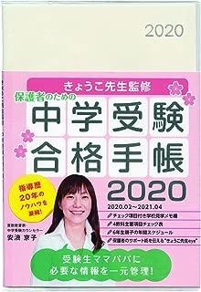 きょうこ先生監修 中学受験合格手帳2020 ([テキスト])