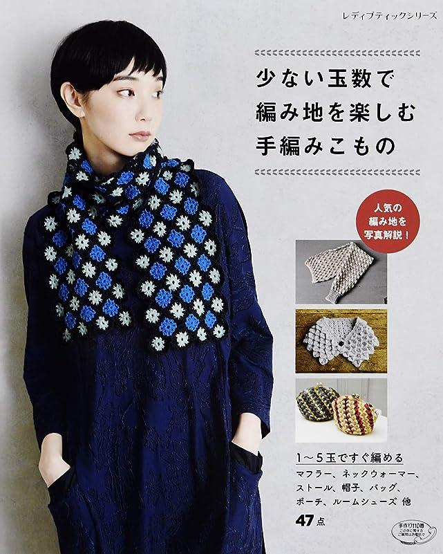 そんなにに関して派生する少ない玉数で編み地を楽しむ手編みこもの