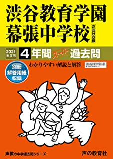 354渋谷教育学園幕張中学校 2021年度用 4年間スーパー過去問 (声教の中学過去問シリーズ)