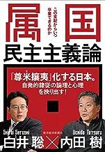 表紙: 属国民主主義論―この支配からいつ卒業できるのか   内田 樹