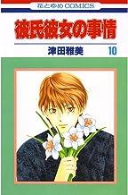 表紙: 彼氏彼女の事情 10 (花とゆめコミックス)   津田雅美