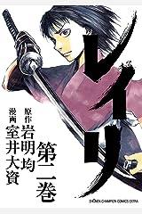 レイリ 2 (少年チャンピオン・コミックス エクストラ) Kindle版