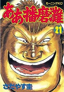 ああ播磨灘(21) (モーニングコミックス)