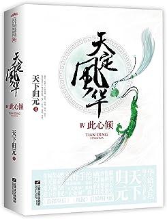 天定风华4:此心倾(套装共2册)