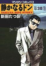 表紙: 静かなるドン38 | 新田 たつお