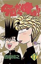 表紙: 今日から俺は!!(17) (少年サンデーコミックス) | 西森博之