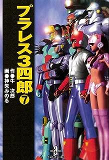 プラレス3四郎 7 (少年チャンピオン・コミックス)
