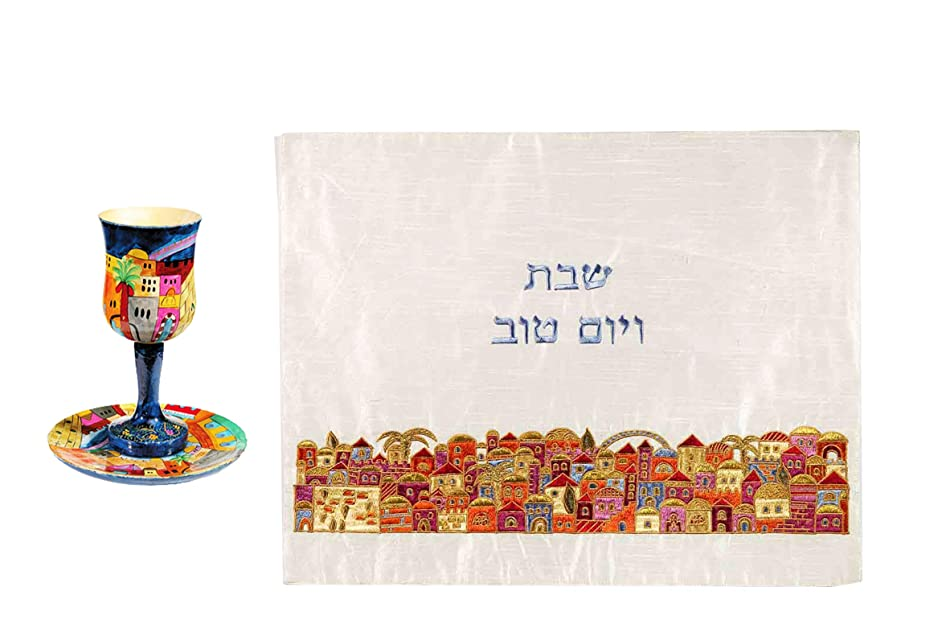 Yair Emanuel Silk Jerusalem Challah Cover & Kiddush Cup Set for Shabbat Jewish Wedding or Bar Mitzvah & Bat Mitzvah Gift.