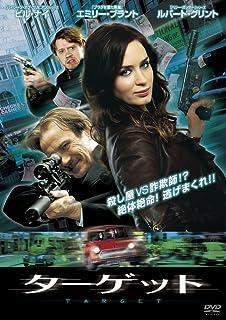 ターゲット [DVD]