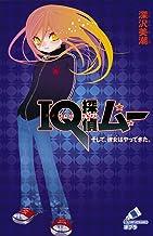 表紙: IQ探偵ムー 1 そして、彼女はやってきた。 (ポプラカラフル文庫) | 山田J太
