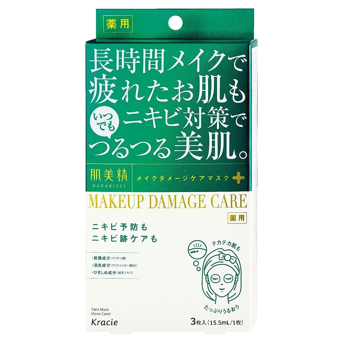 真向こう登録抵抗肌美精 ビューティーケアマスク(ニキビ) [医薬部外品] 3枚