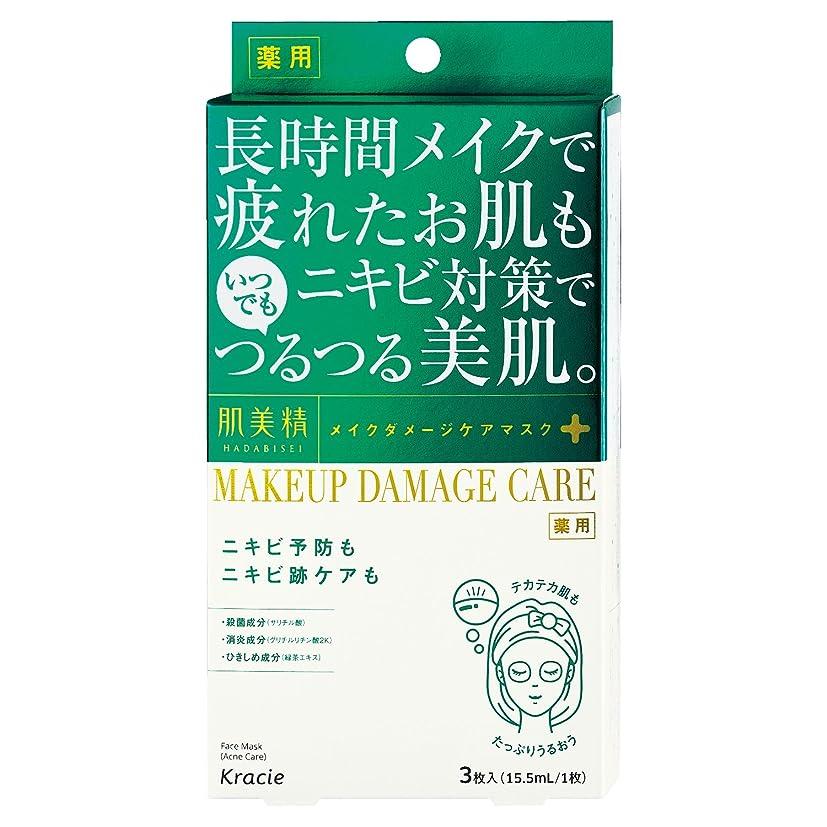 熟考する落ち着いてメタン肌美精 ビューティーケアマスク(ニキビ) [医薬部外品] 3枚