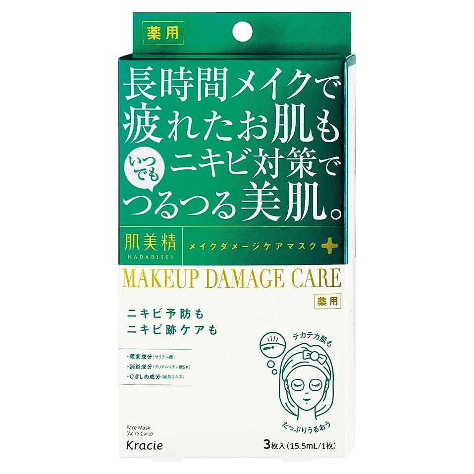 ソース課税悪意のある肌美精 ビューティーケアマスク(ニキビ) [医薬部外品] 3枚