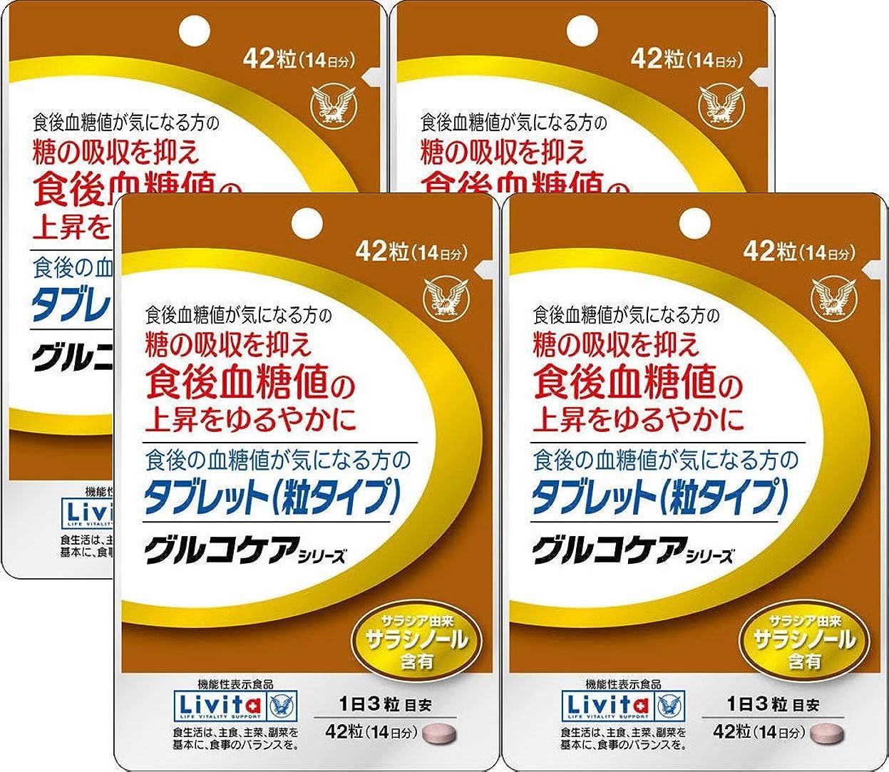 提案可動式家事【4個セット】食後の血糖値が気になる方のタブレット グルコケアシリーズ 42粒(機能性表示食品)