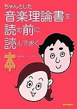 表紙: ちゃんとした音楽理論書を読む前に読んでおく本 | 侘美 秀俊