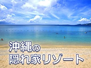 沖縄の隠れ家リゾート