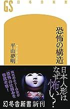表紙: 恐怖の構造 (幻冬舎新書) | 平山夢明