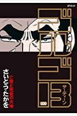 ゴルゴ13(200) (コミックス単行本) Kindle版