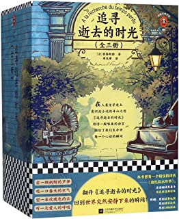 In Search of Lost Time (Chinese Edition)