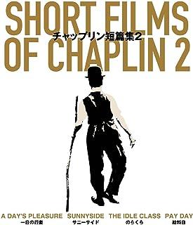チャップリン短篇集2 Short Films of Chaplin 2 [Blu-ray]