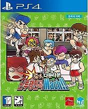 ダウンタウン乱闘行進曲マッハ (River City Melee Mach!!) - PS4 [海外直送品]