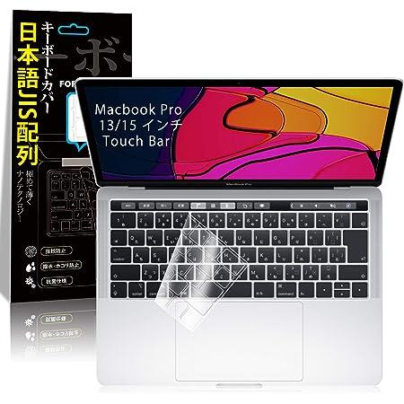 【2020年最新改良】MacBook Pro 13/15 インチ A2159/A1706/A1707/A1989/A1990専用 キーボードカバー (2016/2017/2018) Touch Bar 搭載モデル 対応 JIS 日本語配列 防水防塵 超薄 TPU材质 高い透明感 マックブック プロ 13/15 インチ 保護 フィルム