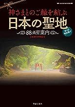 表紙: 神さまとのご縁を結ぶ日本の聖地88カ所案内 (サクラBooks)   天野雅道