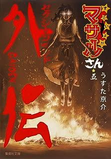 すごいよ!! マサルさん セクシーコマンドー外伝 5 (集英社文庫―コミック版)