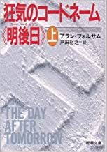 The Day After Tomorrow [In Japanese Language] (1)