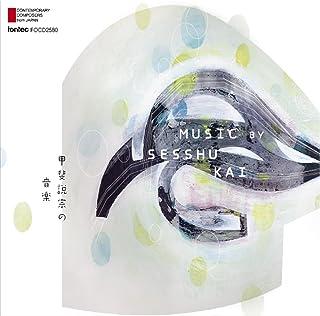 甲斐説宗の音楽 Music by Sesshu Kai