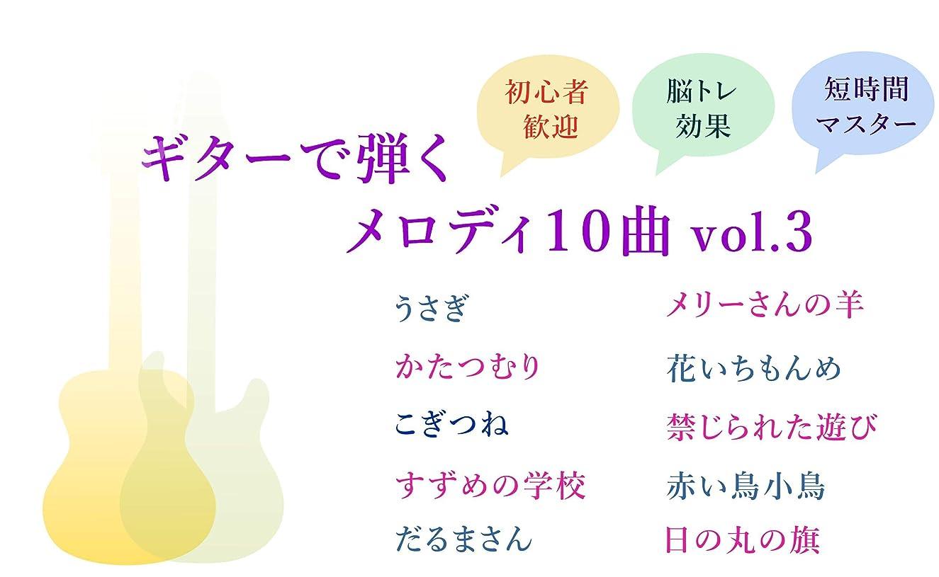 世界の窓テレマコス早熟ギターで弾くメロディ10曲 vol 3