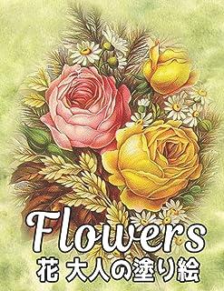 Flowers 大人 塗り絵 花: 花塗り絵 抗ストレス 塗り絵 大人 ストレス解消とリラクゼーションのための ぬりえほん 花 大人のリラクゼーションの塗り絵100インスピレーションあふれる花柄大人のリラクゼーションのための美しい花の塗り絵のみ