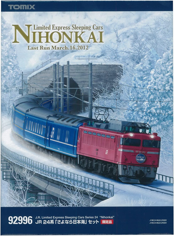 [Limited Edition] Series 24 [Sayonara Nihonkai] (12-Car Set) (Model Train) B008JDTY5C Reichhaltiges Design  | Eleganter Stil