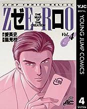 ゼロ THE MAN OF THE CREATION 4 (ヤングジャンプコミックスDIGITAL)