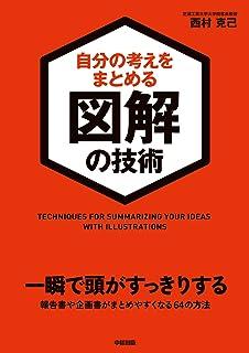 自分の考えをまとめる図解の技術 (中経出版)
