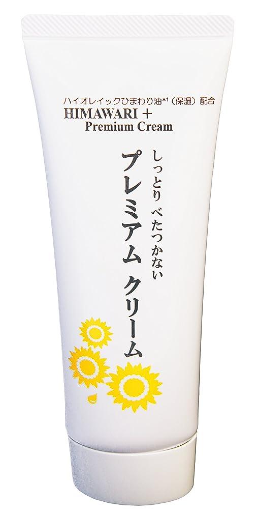事前に春利得S&S美健 ひまわり プレミアム ハンドクリーム 無香料 無添加 顔 かかと 全身 乾燥?敏感肌 天然由来成分生まれ 70g