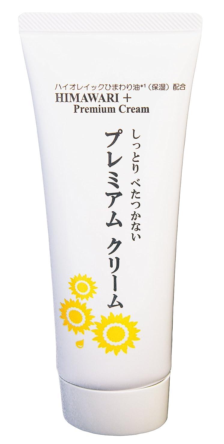 逆さまに誤解戻すS&S美健 ひまわり プレミアム ハンドクリーム 無香料 無添加 顔 かかと 全身 乾燥?敏感肌 天然由来成分生まれ 70g