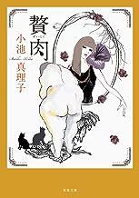 表紙: 贅肉 新装版 (双葉文庫) | 小池真理子