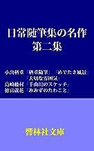 日常随筆集の名作 第2集―「楢重随筆」「千曲川のスケッチ」「みみずのたわこと」他 響林社文庫