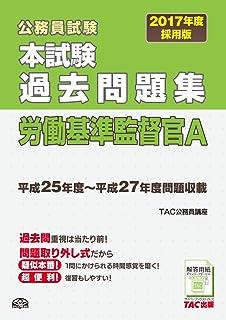 本試験過去問題集 労働基準監督官A 2017年度採用 (公務員試験)