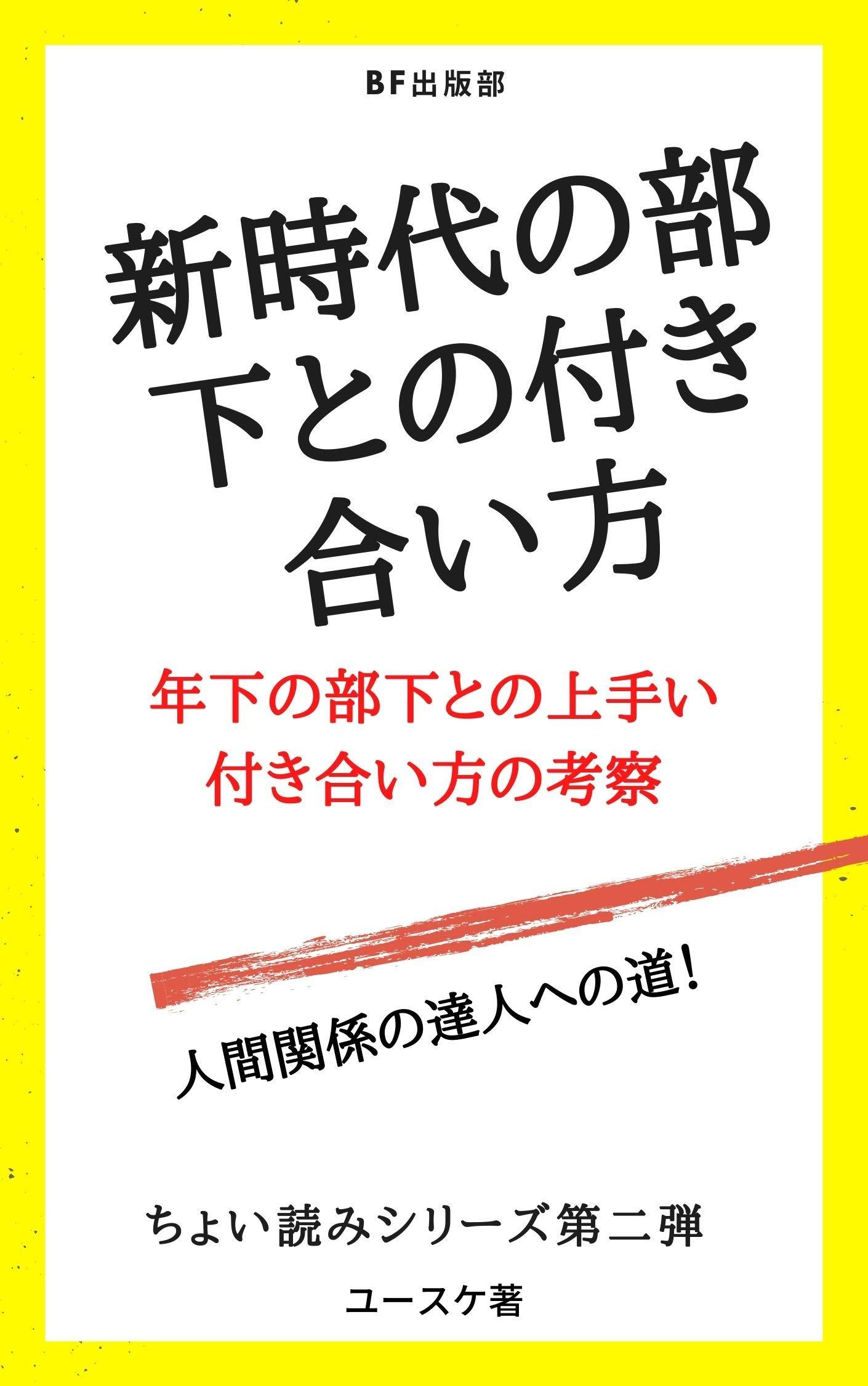 shinjidainobukatonotukiaikata: tosisitanobukatonoumaitukiaikatanokousatu choiyomisirizu (bfshupanbu) (Japanese Edition)