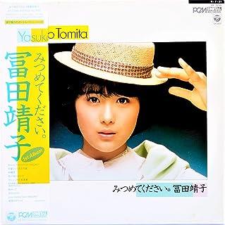 Yasuko Tomita – みつめてください。
